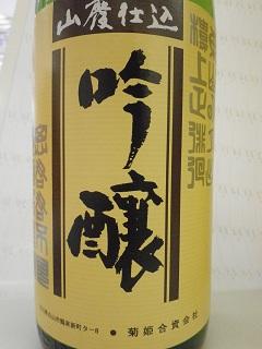 菊姫 山廃純米吟醸